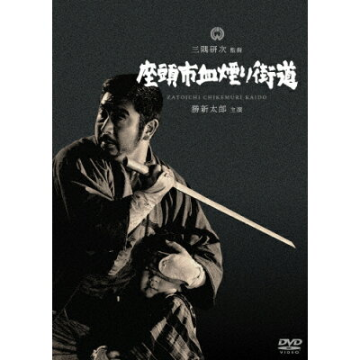 座頭市血煙り街道/DVD/DABA-91284