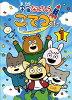 宇宙なんちゃら こてつくん 第1巻<通常版>【DVD】/DVD/KABA-11041