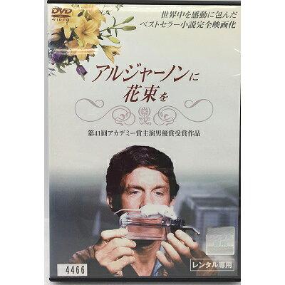 アルジャーノンに花束を (オリジナルマスターテープライズ版)(☆2)