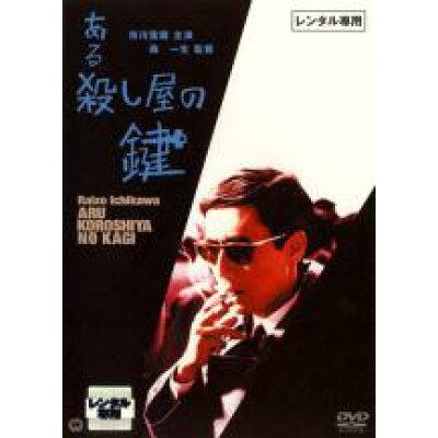 ある殺し屋の鍵 邦画 DVD