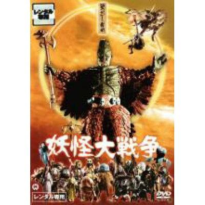 【DVD】妖怪大戦争 (1968) 監督:黒田義之//青山良彦/川崎あかね (1968) 大映