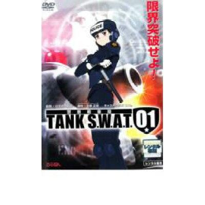 警察戦車隊 TANK S.W.A.T. 01 邦画 DABR-356