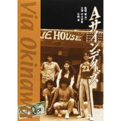 Aサインデイズ/DVD(中川安奈)
