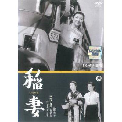 【DVD】稲妻大映(1952)監督:成瀬巳喜男//高峰秀子/三浦光子/村田知英子