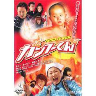 (DVD) カンフーくん 監督:小田一生//チャン チュワン/泉ピン子/藤本七海 (2007) 角川映画