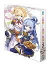 この素晴らしい世界に祝福を!2 Blu-ray BOX/Blu-ray Disc/KAXA-9832