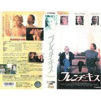 洋画 VHS フレンチ・キス
