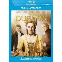 ya32 BD THE DUCHESS ある公爵夫人の生涯 洋