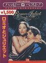ロミオとジュリエット/DVD/PHNA-102276