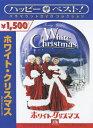ホワイト・クリスマス スペシャル・エディション/DVD/PHNE-111109