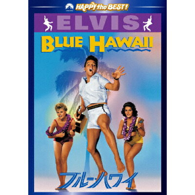 ブルー・ハワイ/DVD/PHNE-107046