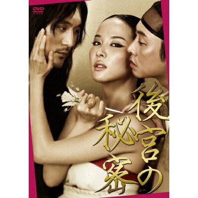 後宮の秘密/DVD/PHNE-300303