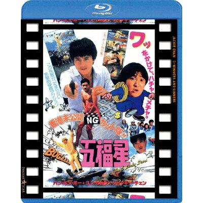 五福星 日本劇場公開版(香港未公開NGカット版付五福星)/Blu-ray Disc/PPWB-300383