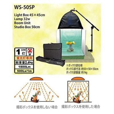 LPL ウェブミニスタジオセット WS-50SP L18566(1セット)