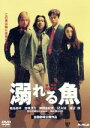溺れる魚/DVD/HODV-09001