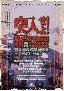 突入せよ!「あさま山荘」事件簿/DVD/HODV-05014