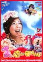 優香の『恋に唄えば♪』/DVD/HODV-05018