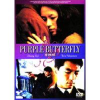 パープル・バタフライ/DVD/ACBF-10401