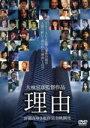 理由/DVD/ACBD-70261