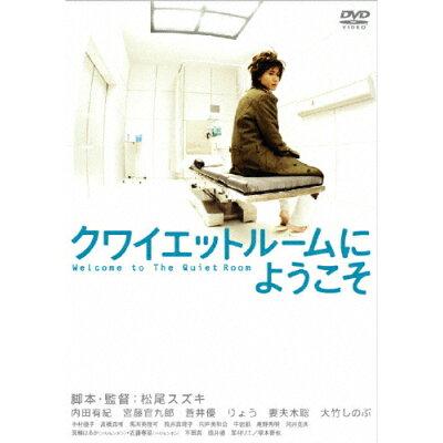 クワイエットルームにようこそ 特別版/DVD/ACBD-10560