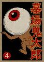 墓場鬼太郎 第四集/DVD/ACBA-10567