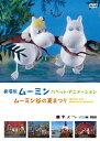 劇場版ムーミン パペット・アニメーション~ムーミン谷の夏まつり~/DVD/ACBF-10757