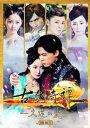 古剣奇譚 ~久遠の愛~ DVD-BOX〈第3巻〉/DVD/ACBF-10928