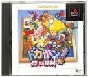PlayStation the Best ドカポン! 怒りの鉄剣