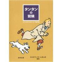 タンタンの冒険 かけた耳/カスタフィオーレ夫人の宝石 洋画 AEBR-10097