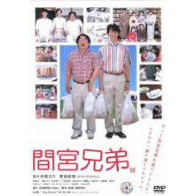 間宮兄弟 邦画 ACBR-10427