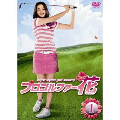 プロゴルファー花 1 邦画 ACBR-10761