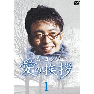 愛の挨拶 1 洋画 OPSD-T031
