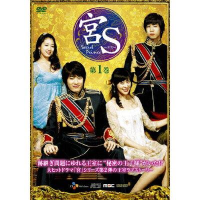 宮S~Secret Prince 第1巻 洋画 OPSD-T060