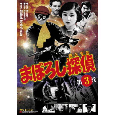 まぼろし探偵 第3巻 邦画 OPSD-T210