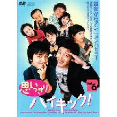 思いっきりハイキック・6/DVD