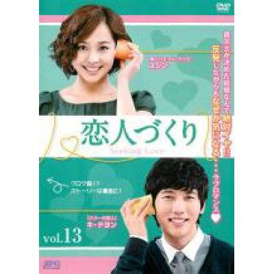 恋人づくり~Seeking Love~ Vol.13 洋画 OPSD-T1558