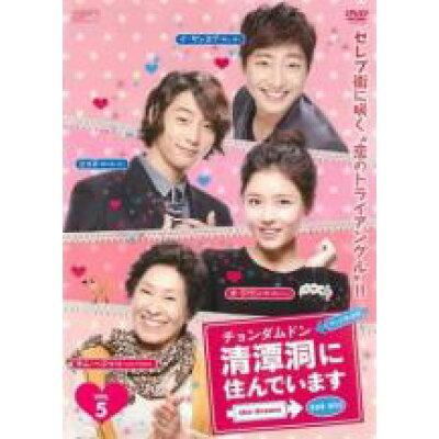 清潭洞(チョンダムドン)に住んでいます the drama<テレビ放送版> Vol.5 洋画 OPSD-T2496