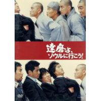 達磨よ、ソウルに行こう!/DVD/OPSD-C055