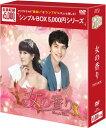 女の香り DVD-BOX<シンプルBOX 5,000円シリーズ>/DVD/OPSD-C070