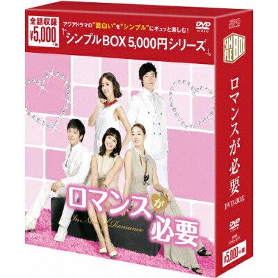 ロマンスが必要 DVD-BOX<シンプルBOX 5,000円シリーズ>/DVD/OPSD-C071