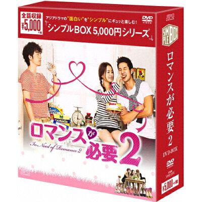 ロマンスが必要2 DVD-BOX<シンプルBOX 5,000円シリーズ>/DVD/OPSD-C072