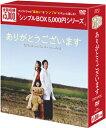 ありがとうございます DVD-BOX<シンプルBOX 5,000円シリーズ>/DVD/OPSD-C075