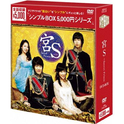 宮S~Secret Prince DVD-BOX<シンプルBOX 5,000円シリーズ>/DVD/OPSD-C082