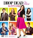 私はラブ・リーガル DROP DEAD Diva シーズン2(SPO海ドラ☆スマートDVD-BOXコレクション)/DVD/OPSD-C101