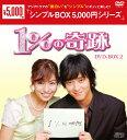 1%の奇跡 DVD-BOX2〈シンプルBOX 5,000円シリーズ〉/DVD/OPSD-C114