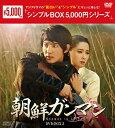 朝鮮ガンマンDVD-BOX2〈シンプルBOX 5,000円シリーズ〉/DVD/OPSD-C124