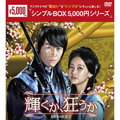 輝くか、狂うか DVD-BOX2〈シンプルBOX 5,000円シリーズ〉/DVD/OPSD-C131