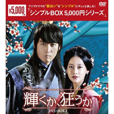 輝くか、狂うか DVD-BOX3〈シンプルBOX 5,000円シリーズ〉/DVD/OPSD-C132