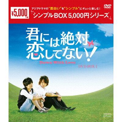 君には絶対恋してない!~Down with Love DVD-BOX1<シンプルBOX 5,000円シリーズ>/DVD/OPSD-C133