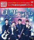 美男<イケメン>ですね~Fabulous★Boys 完全版 DVD-BOX<シンプルBOX 5,000円シリーズ>/DVD/OPSD-C137